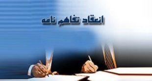tafahomnameh