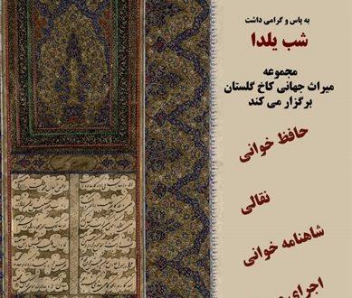 افزایش ساعت بازدید از موزههای کاخ گلستان در شب یلدا