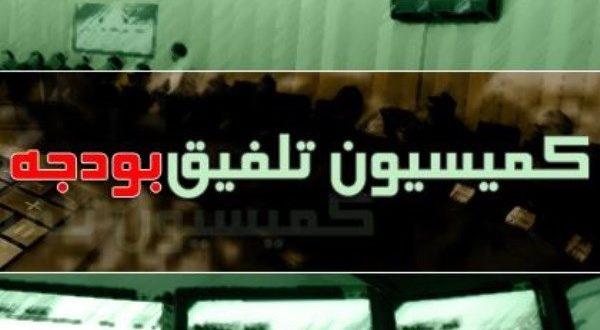 کمیسیون تلفیق بودجه مجلس شورای اسلامی