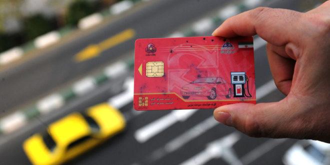 کارتهای سوخت شخصی