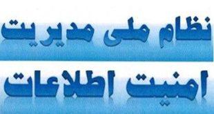 سازمان فاوای شهرداری در جمع برترین سازمان های حوزه امنیت اطلاعات کشور