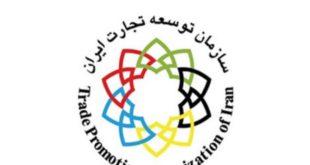 سازمان توسعه تجارت ایران