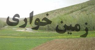 تصرف اراضی ملی