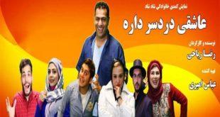 تئاتر کمدی گاوبندی