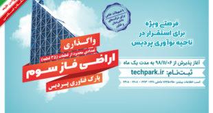 Pardis Technology Park
