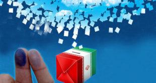 عوامل اجرایی انتخابات