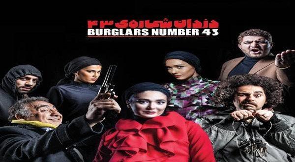 نمایش دزدان شماره 43