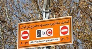 کاهش ساعت طرح ترافیک