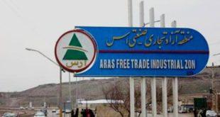 سازمان منطقه آزاد ارس