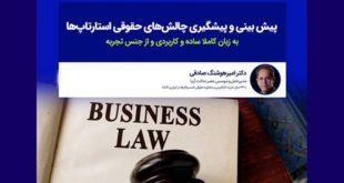 وبینار پیشبینی چالشهای حقوقی کسبوکارهای نوپا