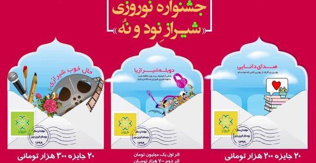 برگزاری جشنواره بهاری نوروز ۹۹ شیراز به صورت مجازی