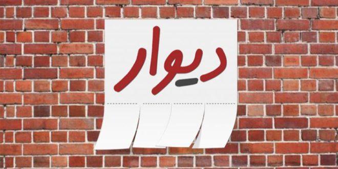 news-divar-logo