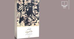 کمپین کتاب های نوروزی