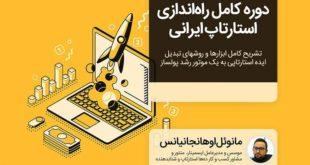 دوره آنلاین راهاندازی استارتاپ ایرانی