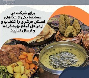 مسابقه مجازی پخت غذاهای محلی