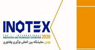 inotex2020