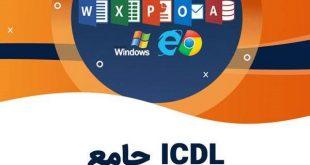 آموزش icdl 1 و icdl 2