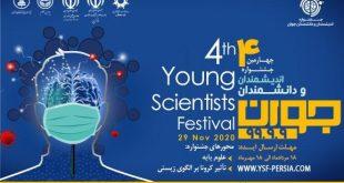 چهارمین جشنواره اندیشمندان و دانشمندان جوان
