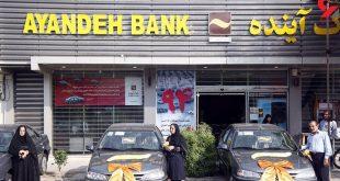 بانک+آینده