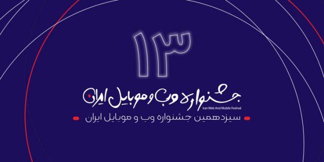 سیزدهمین جشنواره وب و موبایل
