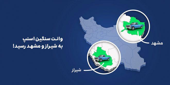 snapp-heavy-pickup-mashhad-shiraz
