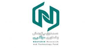 صندوق پژوهش و فناوری نوآفرین