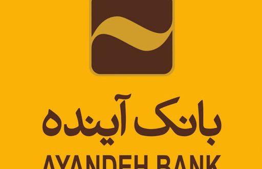 بانک آینده