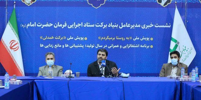 سیدامیرحسین مدنی، مدیرعامل بنیاد برکت