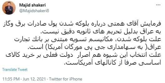 علت بلوکهشدن ارزهای صادراتی ایران در عراق