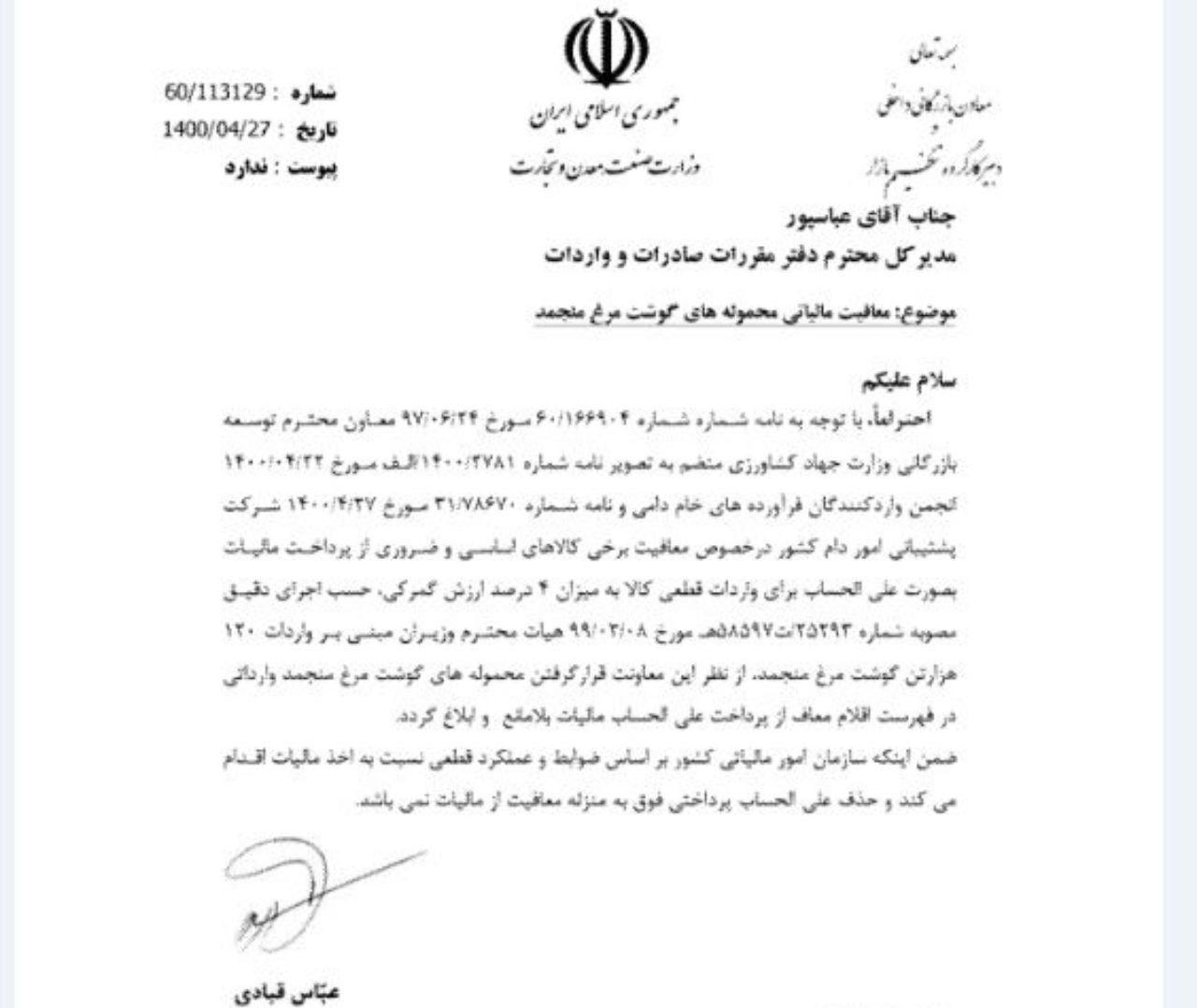 گوشت های منجمد وارداتی از پرداخت مالیات علی الحساب معاف شد